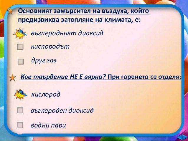 13. Движение и енергия, обобщение - ЧП, 4 клас, Булвест