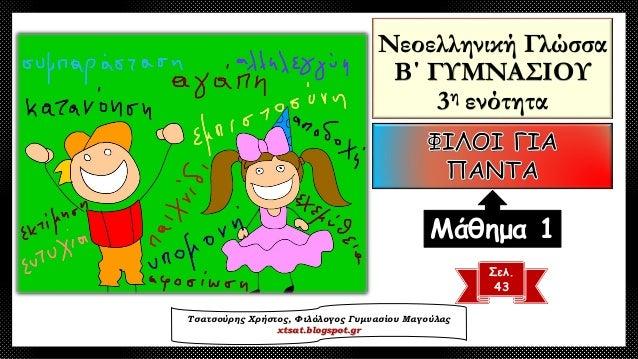 Νεοελληνική ΓλώσσαΒ΄ ΓΥΜΝΑΣΙΟΥ3ηενότητα  Σελ.  43  Μάθημα 1  Τσατσούρης Χρήστος, Φιλόλογος Γυμνασίου Μαγούλαςxtsat.blogspo...