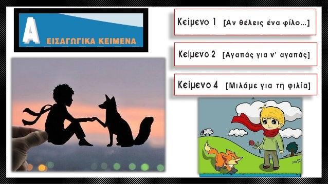 3η ενότητα Γλώσσας Β΄ Γυμνασίου, Φίλοι για πάντα. (Μάθημα 1) Slide 3