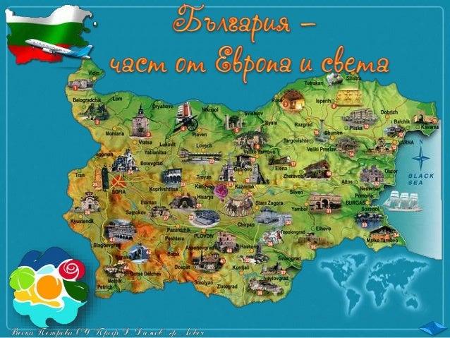 план  България е важна неделима част от ,  и .