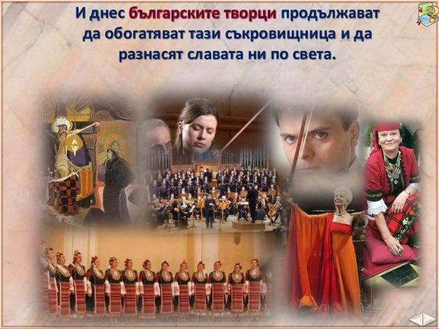 На световните сцени са пели и пеят големите  български , ,  , , и др.  Много български показват своето  майсторство по све...