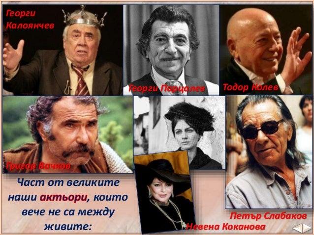 е  американски физик, матема-  тик и електроинженер от  български произход,  ,  .