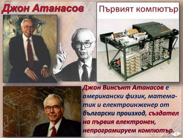 Много са световните и олимпийските ни шампиони в  и др.  Славата на България по света разнасят и  представителите на родни...