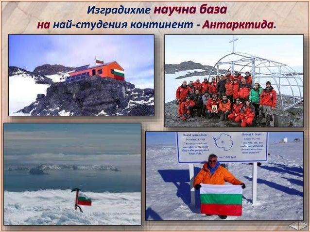 Туризмът е  и причина за това  са:   уникалната природа на България;   интересната ѝ история.