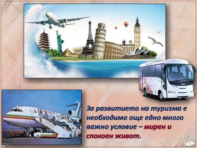6. Посочи поне три предпоставки, позволяващи  развитието на туризма в България.  Уникална природа  Интересна история, култ...