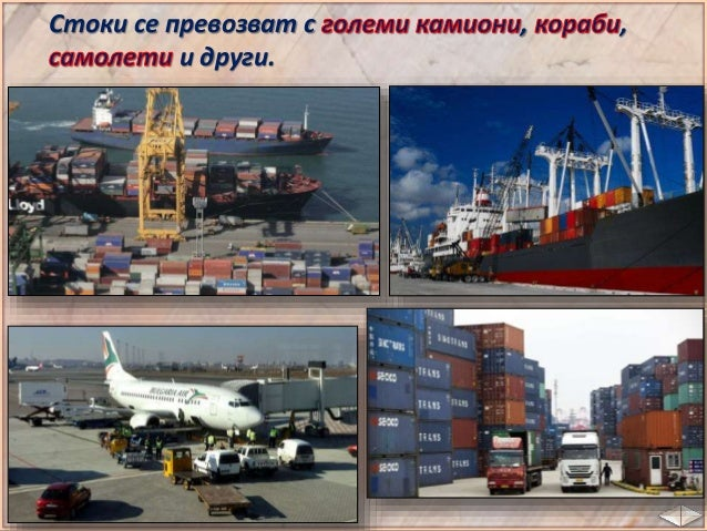 План на урока:  1. Културно развитие на България  2. Туризмът и търговията –  важни стопански дейности  а/ Туризъм  б/ Тър...
