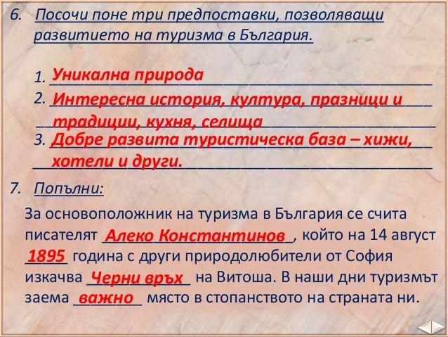 13. България - част от Европа и света, Културно развитие, туризъм и търговски връзки - ЧО, 4 клас, Булвест
