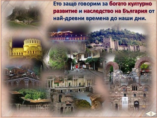 Талантливи , ,  и са разнесли името  на България по света.