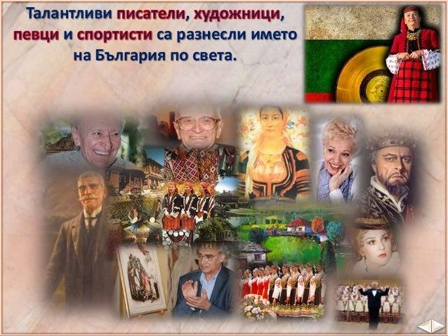 Силата на българския език и писменост е свързана с  творци – и , чиито имена  предизвикват гордост: , ,  , , ,  , и други.