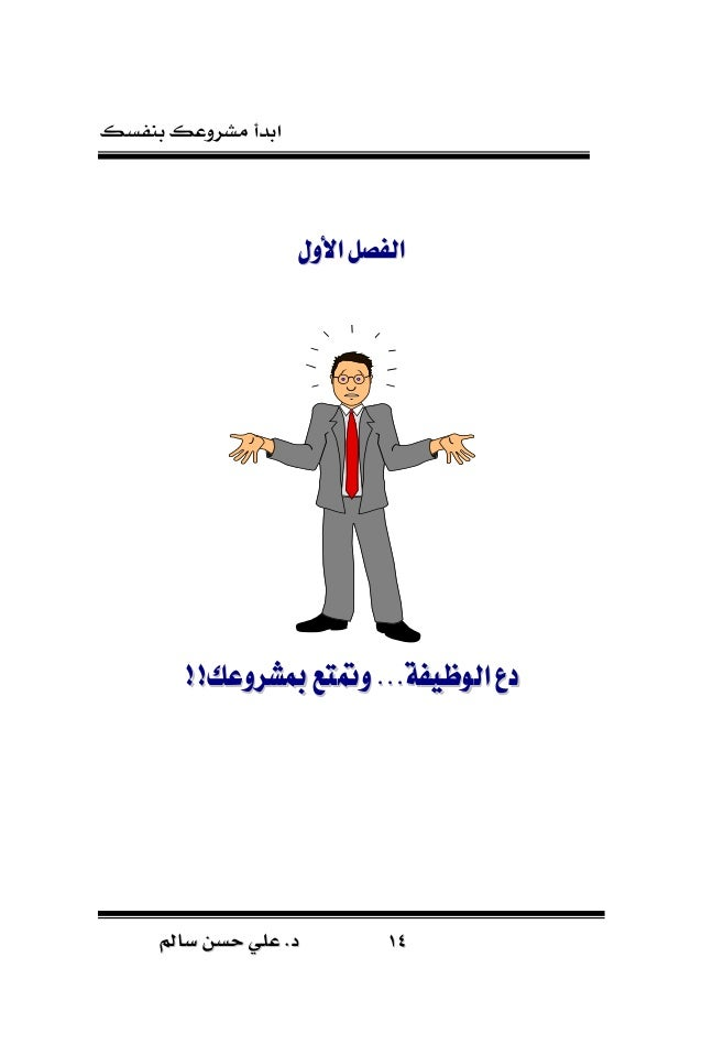 مشروعك ابدأبنفسك 1515سامل حسن علي .دسامل حسن علي .د !!مبشروعكومتتع...الوظيفةدع!!مبشروعكوم...
