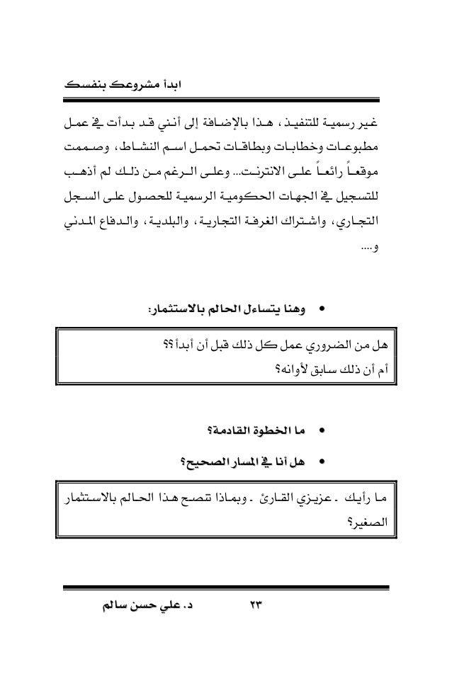 مشروعك ابدأبنفسك 2424سامل حسن علي .دسامل حسن علي .د 3ـ:الكافيةاألموالتوفرعدم ة الرق ه...