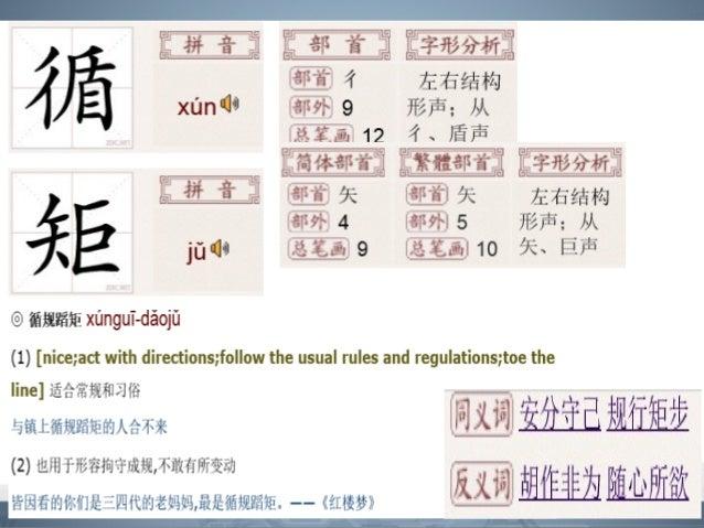 什么的启示作文_KSSR 五年级 华文 单元13教学演讲稿