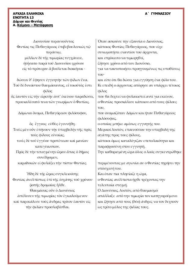 ΑΡΧΑΙΑ ΕΛΛΗΝΙΚΑ Α΄ ΓΥΜΝΑΣΙΟΥ ΕΝΟΤΗΤΑ 13 Δάμων και Φιντίας Α. Κείμενο – Μετάφραση Διονυσίου τυραννοῦντος Όταν ασκούσε την ε...