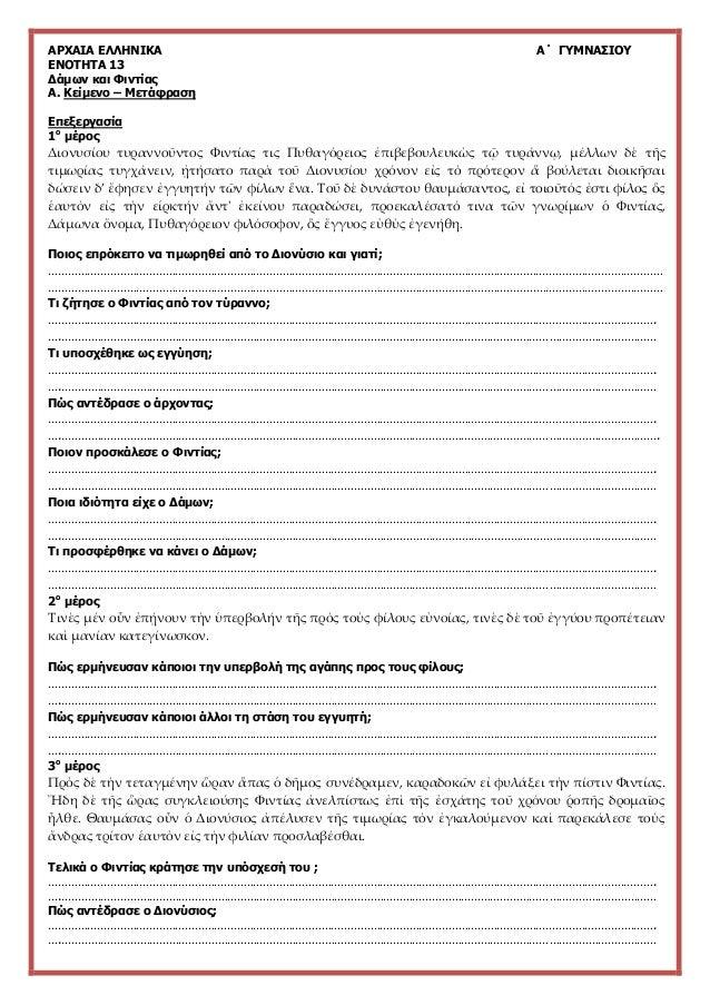 ΑΡΧΑΙΑ ΕΛΛΗΝΙΚΑ Α΄ ΓΥΜΝΑΣΙΟΥ ΕΝΟΤΗΤΑ 13 Δάμων και Φιντίας Α. Κείμενο – Μετάφραση Επεξεργασία 1ο μέρος Διονυσίου τυραννοῦντ...