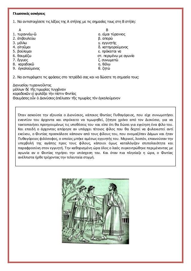 Γλωσσικές ασκήσεις 1. Να αντιστοιχίσετε τις λέξεις της Α στήλης με τις σημασίες τους στη Β στήλη: Α Β 1. τυραννέω-ῶ α. είμ...