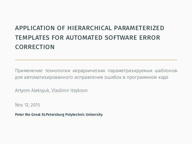 application of hierarchical parameterized templates for automated software error correction Применение технологии иерархич...