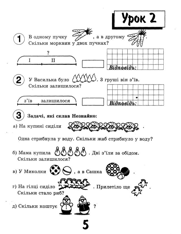 Математика 3 класс 2 частьпетерсон л.г с ооо нпп росток а.в.т 2018 76 с
