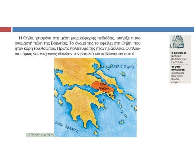 Θήβα, Βοιωτία. 379-338 π.Χ. Αργυρός στατήρας.