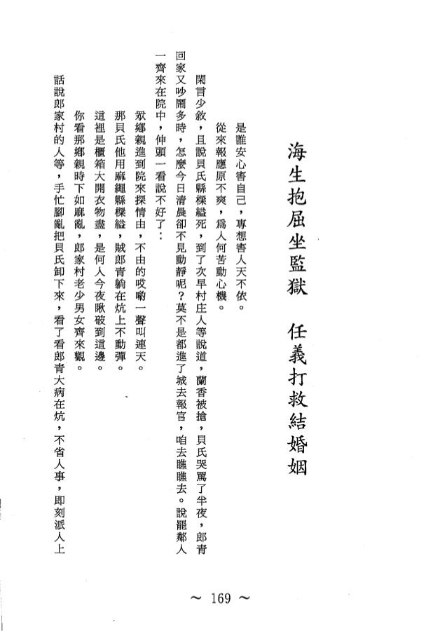 巧奇冤-第13卷