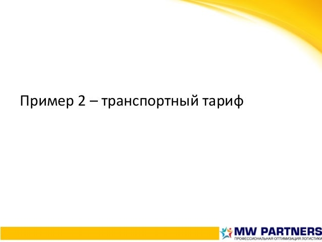 Пример2–транспортныйтариф