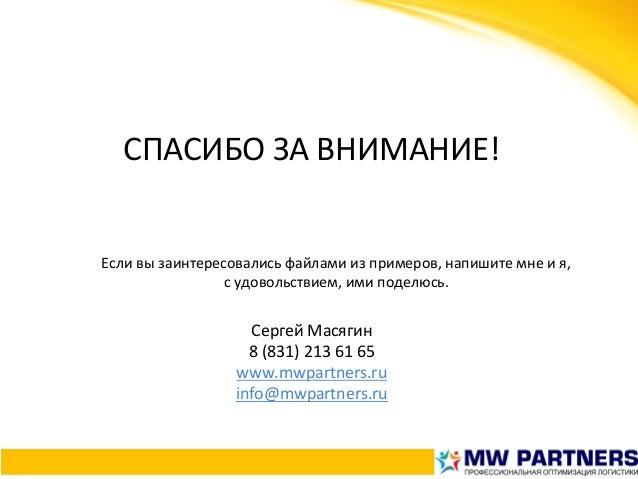 СПАСИБОЗАВНИМАНИЕ!  СергейМасягин 8(831)2136165 www.mwpartners.ru info@mwpartners.ru Есливызаинтересовал...