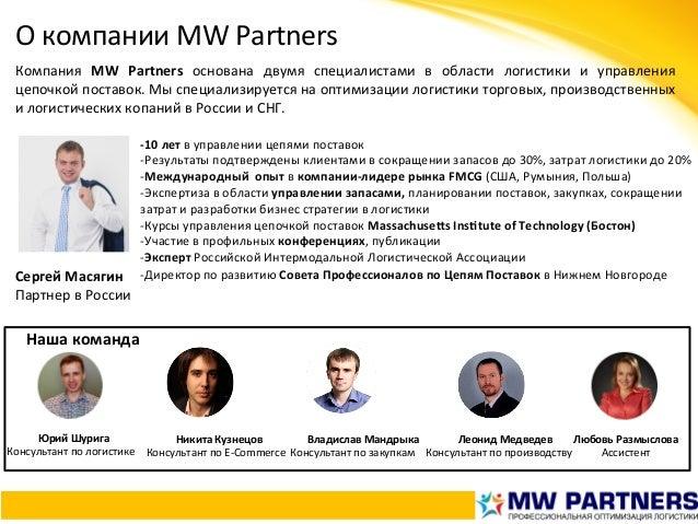 ОкомпанииMWPartners Компания MW Partners основана двумя специалистами в области логистики и управления цеп...