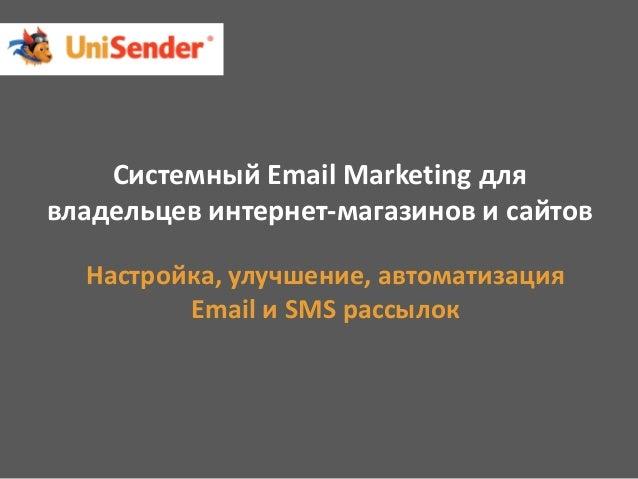 Системный Email Marketing для владельцев интернет-магазинов и сайтов Настройка, улучшение, автоматизация Email и SMS рассы...