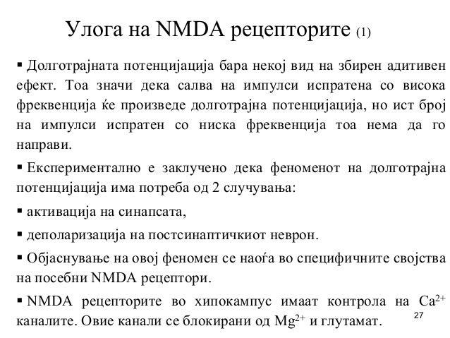 27 Улога на NMDA рецепторите (1) Долготрајната потенцијација бара некој вид на збирен адитивен ефект. Тоа значи дека салва...