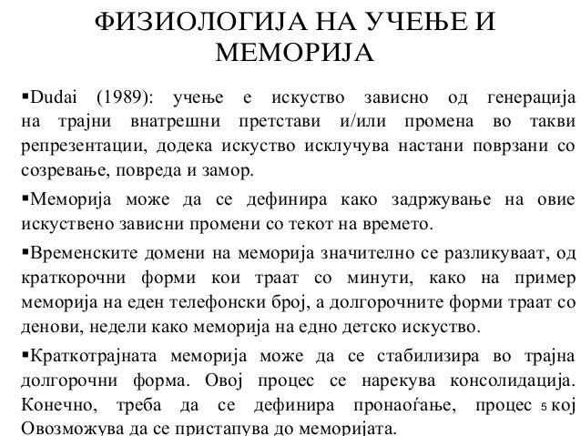 5 FIZIOLOGIJA NA U^EWE I MEMORIJA Dudai (1989): учење е искуство зависно од генерација на трајни внатрешни претстави и/или...