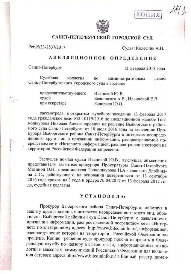 апелляционно определение от 13.02.2017 bitcoininfo