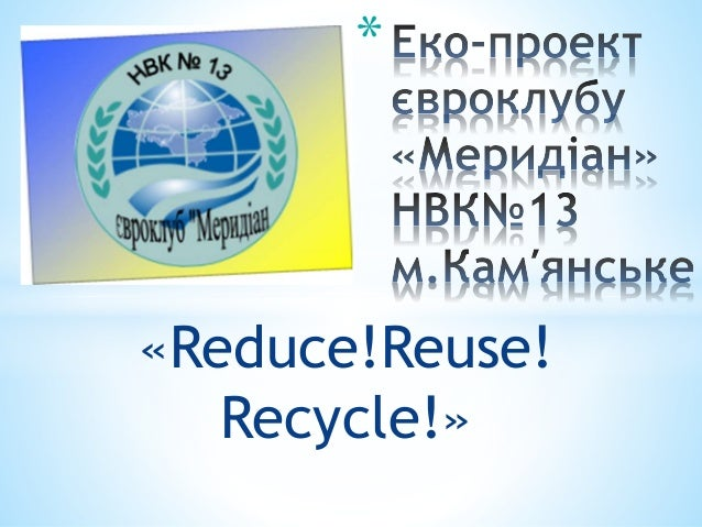 «Reduce!Reuse! Recycle!» *