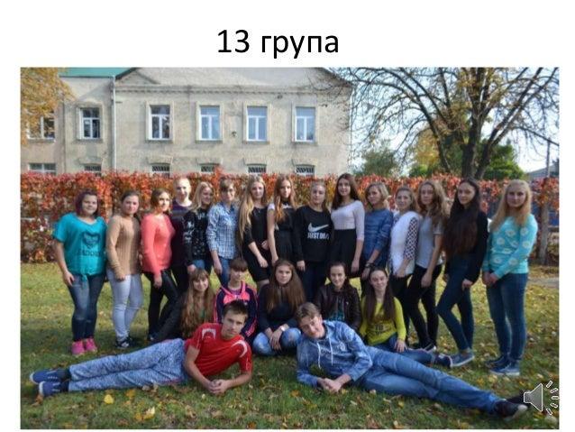 13 група