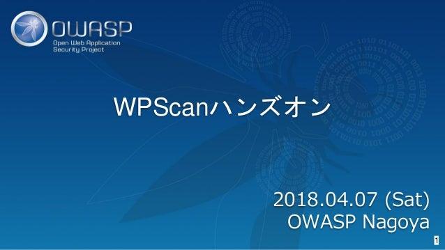 WPScanハンズオン 1 2018.04.07 (Sat) OWASP Nagoya