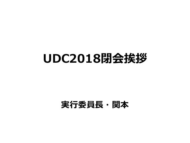 UDC2018閉会挨拶 実行委員長・関本