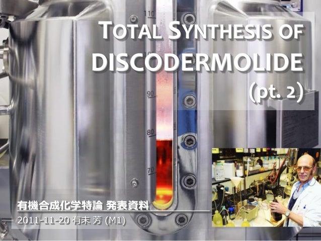 有機合成化学特論 発表資料 2011-11-20 有末 芳 (M1) TOTAL SYNTHESIS OF DISCODERMOLIDE (pt. 2)