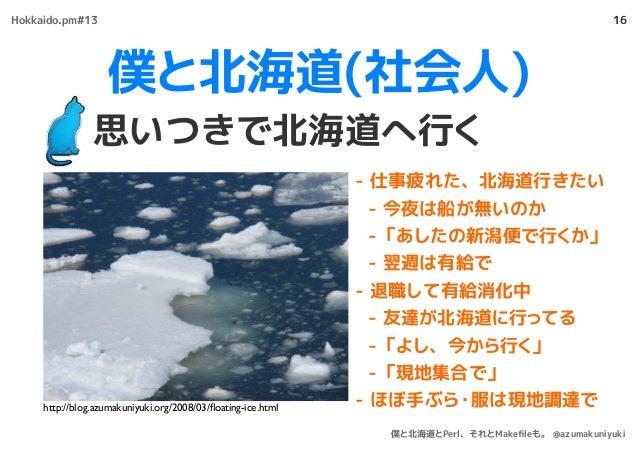 僕と北海道(社会人) 思いつきで北海道へ行く 16 - 仕事疲れた、北海道行きたい - 今夜は船が無いのか - 「あしたの新潟便で行くか」 - 翌週は有給で - 退職して有給消化中 - 友達が北海道に行ってる - 「よし、今から行く」 - 「現...