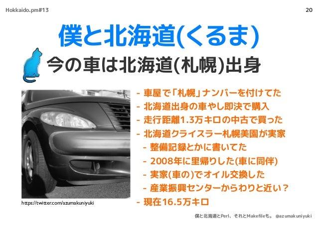 僕と北海道(くるま) 今の車は北海道(札幌)出身 20 - 車屋で「札幌」ナンバーを付けてた - 北海道出身の車やし即決で購入 - 走行距離1.3万キロの中古で買った - 北海道クライスラー札幌美園が実家 - 整備記録とかに書いてた - 200...