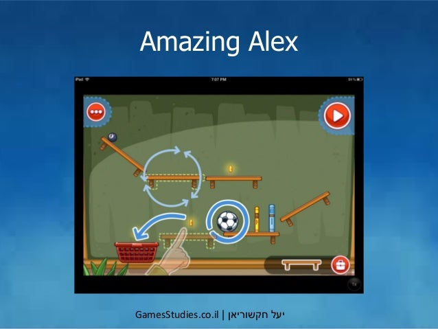 יעלחקשוריאן GamesStudies.co.il Amazing Alex