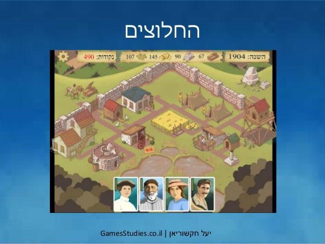 יעלחקשוריאן GamesStudies.co.il החלוצים