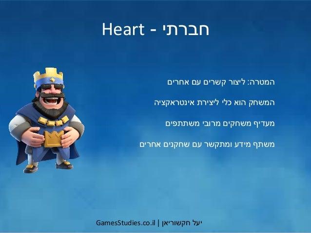 יעלחקשוריאן GamesStudies.co.il חברתי-Heart המטרה:אחרים עם קשרים ליצור אינטראקציה ליצירת כלי הוא ה...