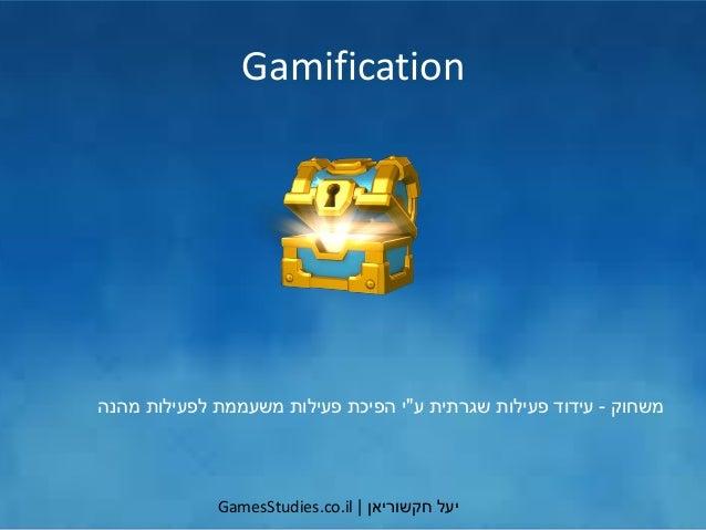 """יעלחקשוריאן GamesStudies.co.il Gamification משחוק-ע שגרתית פעילות עידוד""""מהנה לפעילות משעממת פעילות ..."""