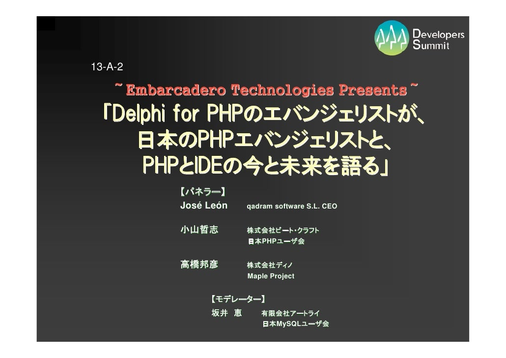 13-A-2     ~Embarcadero Technologies Presents~  「Delphi for PHPのエバンジェリストが、     日本のPHPエバンジェリストと、      PHPとIDEの今と未来を語る」     ...