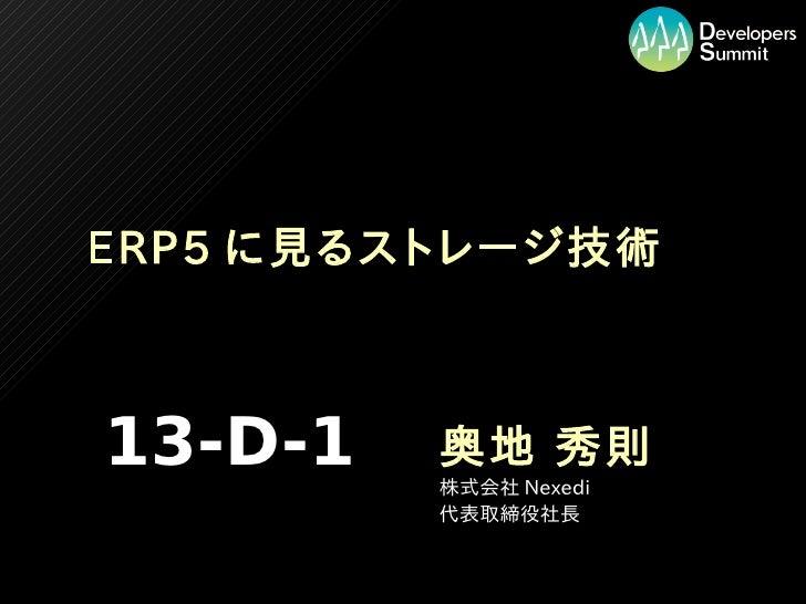 ERP5 に見るストレージ技術    13-D-1   奥地 秀則          株式会社 Nexedi          代表取締役社長