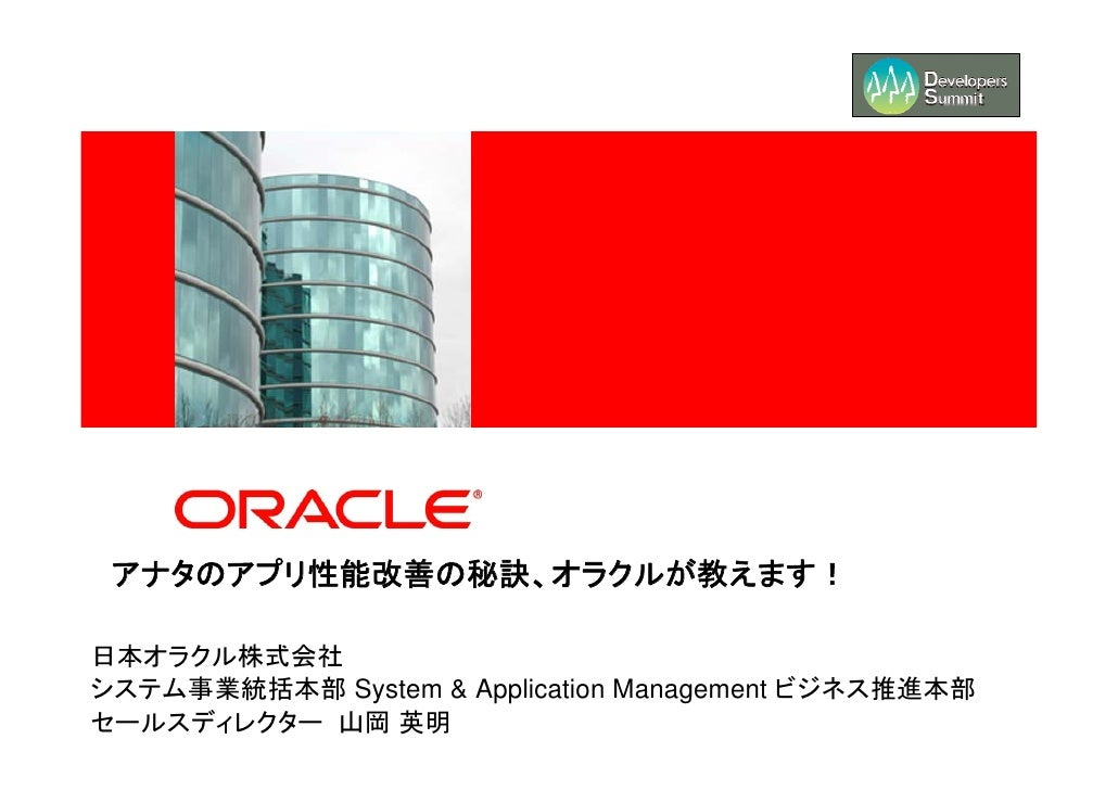 <Insert Picture Here>      アナタのアプリ性能改善の秘訣、オラクルが教えます!  日本オラクル株式会社 システム事業統括本部 System & Application Management ビジネス推進本部 セールスデ...