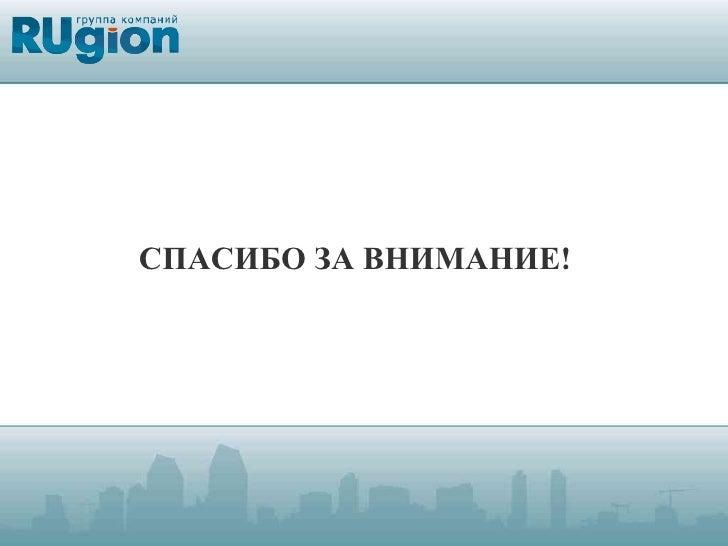 Юлия Шевченко (Rugion), Чел: «Эффективная реклама:нестандартные решения»