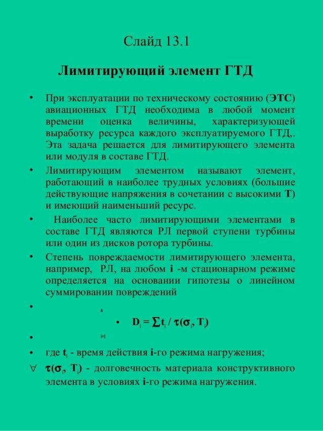 Слайд 13.1 Лимитирующий элемент ГТД •  •  • •  •  При эксплуатации по техническому состоянию (ЭТС) авиационных ГТД необход...