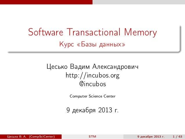 Software Transactional Memory Курс «Базы данных» Цесько Вадим Александрович http://incubos.org @incubos Computer Science C...