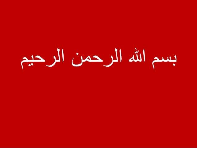 الرحيم الرحمن هللا بسم