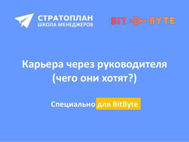 Специально для BitByte Карьера через руководителя (чего они хотят?)