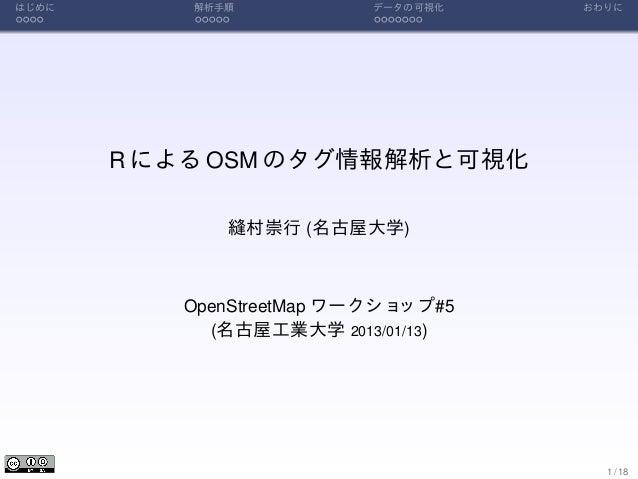 はじめに       解析手順           データの可視化   おわりに       R による OSM のタグ情報解析と可視化              縫村崇行 (名古屋大学)          OpenStreetMap ワークシ...